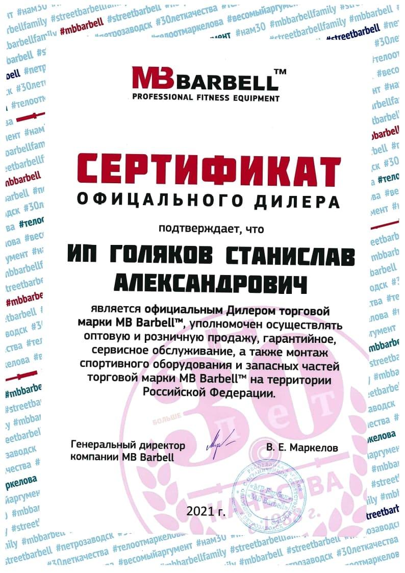 Сертификат официального Дилера торговой марки MB Barbell