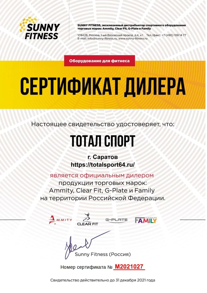 Сертификат дилера Sunny Fitness № M2021027